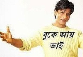 bangla funny picture sharukh khan
