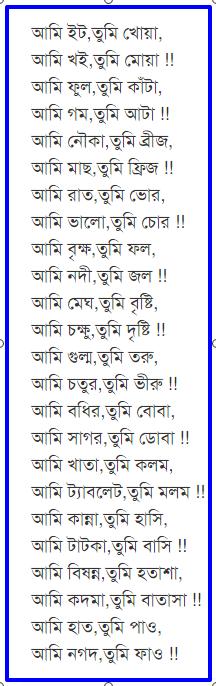 Bangla funny poem kobita
