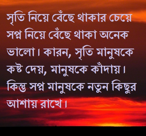 Bangla Status Sms Text Quotes For Facebook Twitter