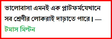 Bangla Status For Facebook Fb Bengali Funny Life Quotes Status For