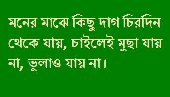 bangla status for whatsapp