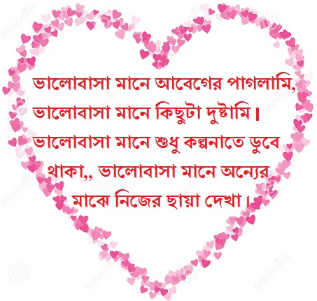 Bangla love sms image photo pictures valobashar pic bengali shayari