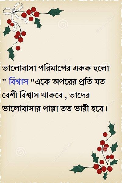 bangla valobashar sms bengali shayari