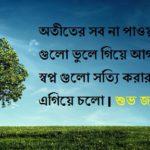 bengali birthday shayari
