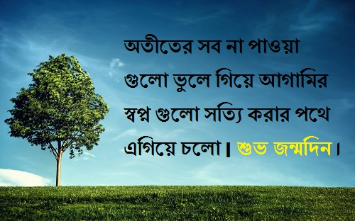 Bengali Shayari Romantic Love Sad Birthday Friendship Shayari Bangla