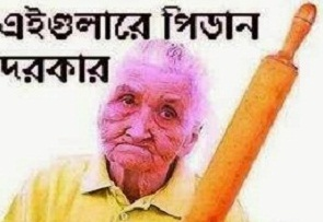 Funny Image With Quotes In Bengali | simplexpict1st org