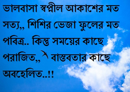 Bengali Love Shayari Photo