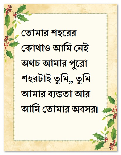 Sad Broken Heart Quotes For Boys In Bengali