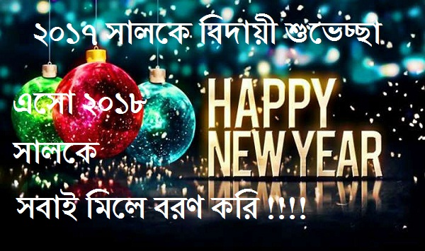 bengali new year 2018 picture