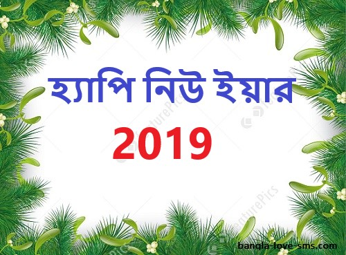 bengali new year 2019 image