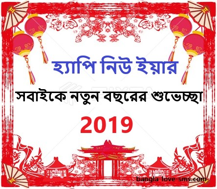 bengali new year 2019 picture