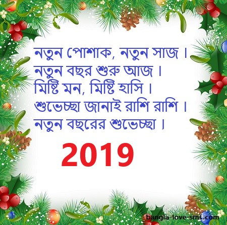 Bengali new year 2020 wishes sms text images wallpapers
