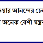 Bengali quotes on life