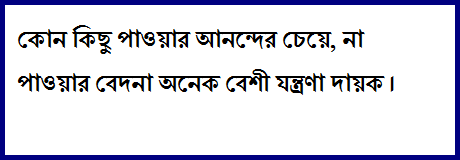 Bengali Quotes On Life Bangla For Facebook In English Whatsapp
