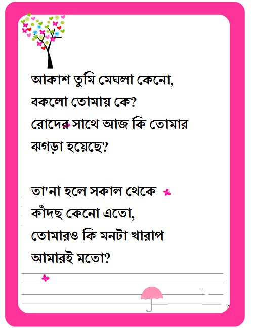 bengali sad quotes with picture