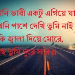 bengali sad shayari sms
