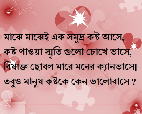 Bengali shayari photo images pictures wallpapers free download