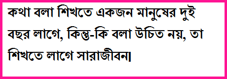 Bangla status for Facebook fb bengali funny life quotes