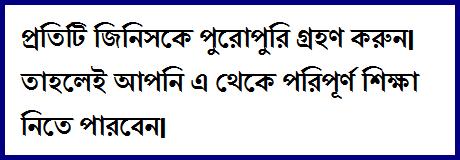 facebook status in bangla font