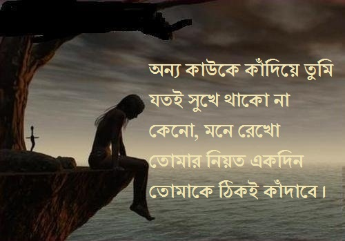 Drowing Sad Love Bangla: Kosto Bangla Koster Pictures Photos Images Wallpapers Download