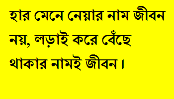 whatsapp bengali message