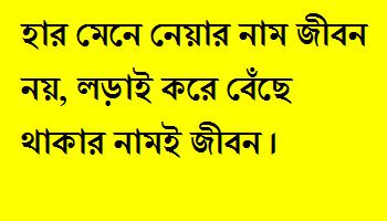 whatsapp bengali message
