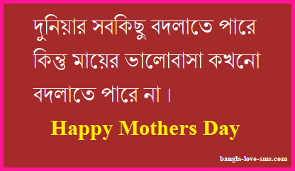 Bangla mothers day sms