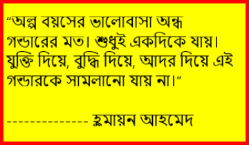 Humayun Ahmed Quotes Bani Poems Kobita Sms Love Messages