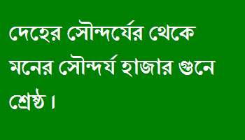 bangla advice image photo