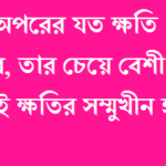 Bangla advice sms