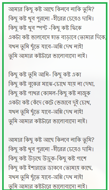 bangla biroher kobita