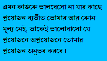 bengali quotes for facebook