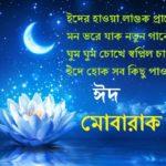 eid sms bangla