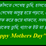 Happy mothers day bangla sms