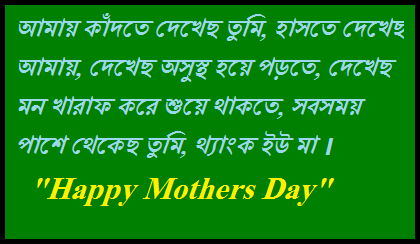 happy mothers day bangla pic