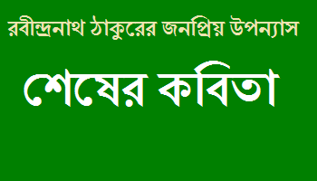 shesher kobita bangla novel