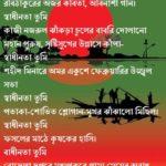 Shadhinotar kobita dibosher sms