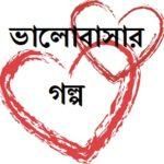 bangla golpo valobashar