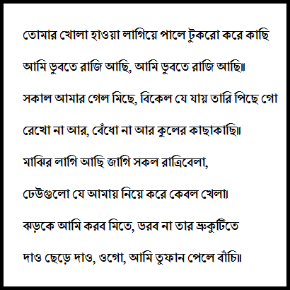 Bangla romantic lyrics