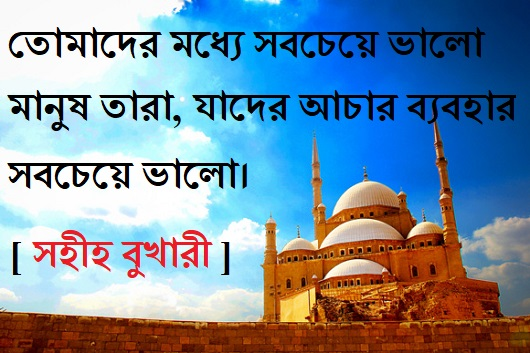 bangla hadis wallpaper