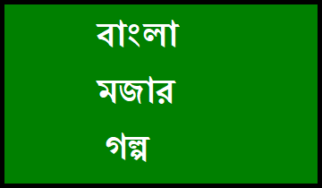 bangla funny golpo
