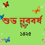 bengali new year wishes