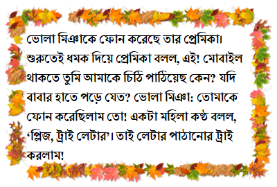 Bangla jokes mojar jokes hasir golpo status sms text bengali