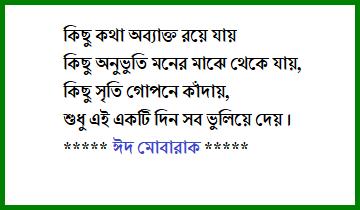 ঈদ sms বাংলা ছবি
