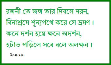 bangla dhada