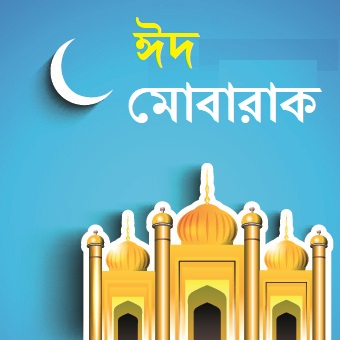 bangla eid mubarak images