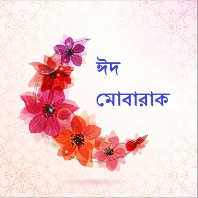 bangla eid wishes