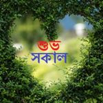shuvo sokal bengali