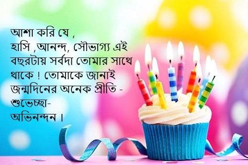 Bangla Birthday Wishes Bengali Wish Sms Status Poem
