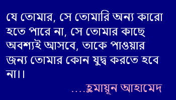 Bangla shayari quotes
